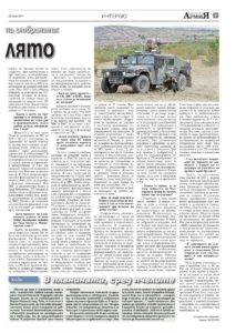 https://www.armymedia.bg/wp-content/uploads/2017/06/07-213x300.jpg