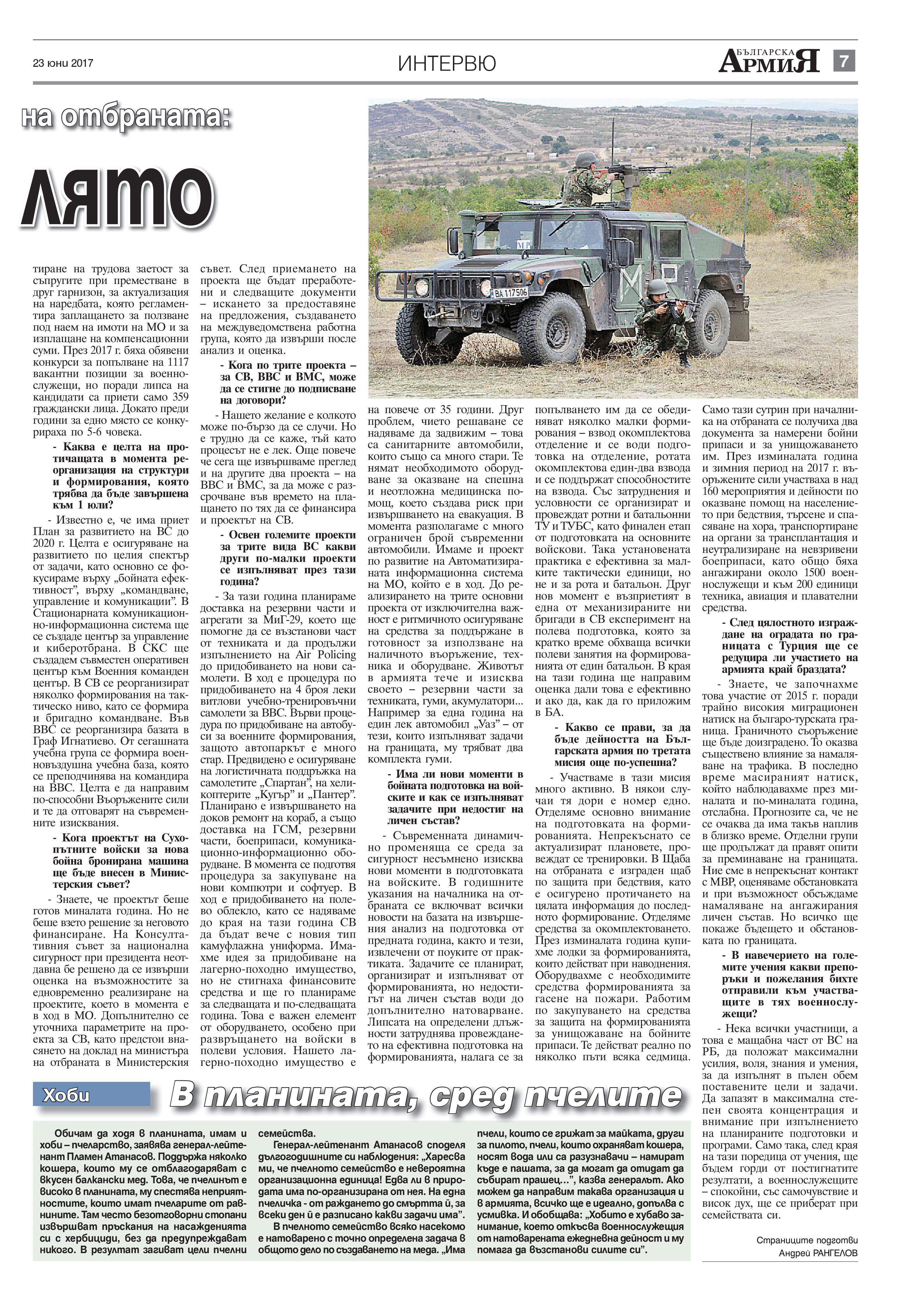 https://www.armymedia.bg/wp-content/uploads/2017/06/07.jpg