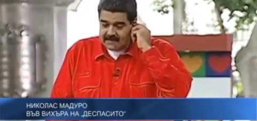 """Николас Мадуро във вихъра на """"Деспасито"""""""