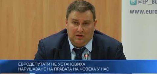 Евродепутати не установиха нарушаване на правата на човека
