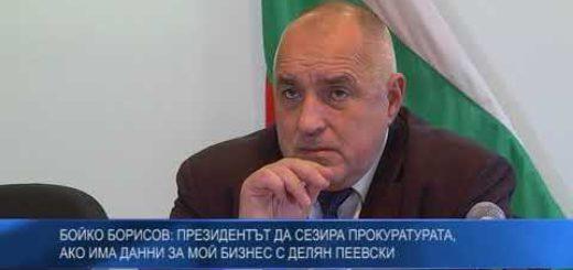 Бойко Борисов: Президентът да сезира прокуратурата, ако има данни за мой бизнес с Делян Пеевски