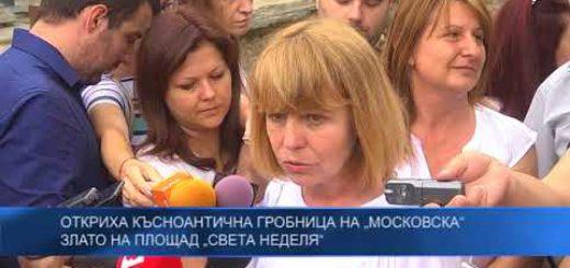 """Откриха късноантична гробница на """"Московска"""": Злато на площад """"Света Неделя"""""""