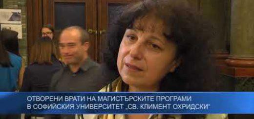 """Отворени врати на магистърските програми в Софийския Университет """"Св. Климент Охридски"""""""