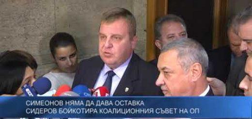 Симеонов няма да дава оставка – Сидеров бойкотира Коалиционния съвет на ОП