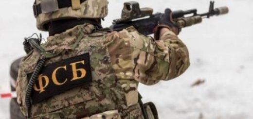 Руската федералната служба за сигурност