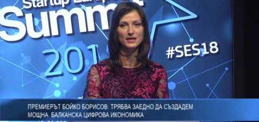 Премиерът Бойко Борисов: Трябва заедно да създадем мощна балканска цифрова икономика