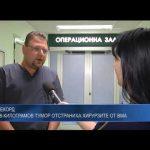 Рекорд: 18-килограмов тумор отстраниха хирурзите от ВМА