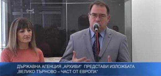 """Държавна агенция """"Архиви""""  представи изложбата """"Велико Търново – част от Европа"""""""