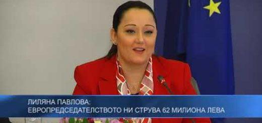 Лиляна Павлова: Европредседателството ни струва 62 милиона лева