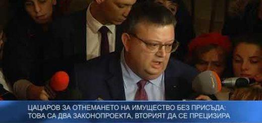 Цацаров за отнемането на имуществото без присъда: Това са два законопроекта, вторият да се прецизира