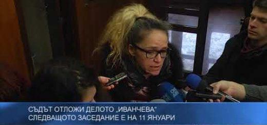 """Съдът отложи делото """"Иванчева"""": Следващото заседание е на 11 януари"""