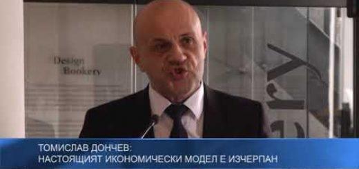 Томислав Дончев: Настоящият икономически модел е изчерпан