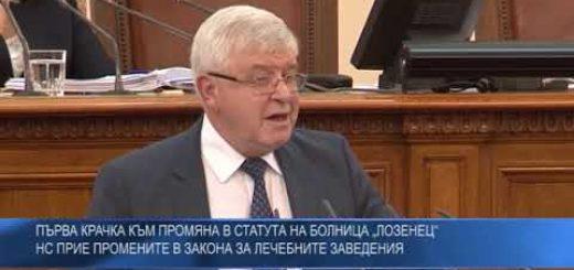 """Първа крачка към промяна в статута на болница """"Лозенец"""" – НС прие промените в Закона за лечебните заведения"""