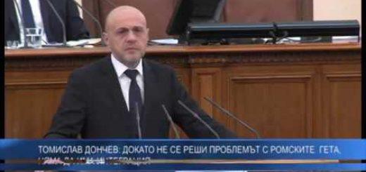 Томислав Дончев: Докато не се реши проблемът с ромските гета, няма да има интеграция