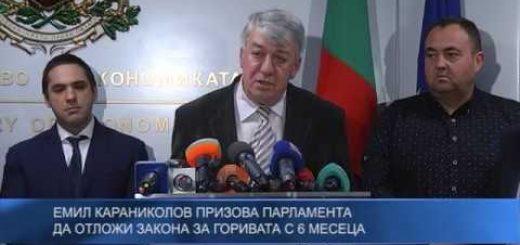 Емил Караниколов призова парламента да отложи Закона за горивата с 6 месеца