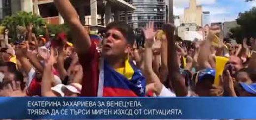 Eкатерина Захариева за Венецуела: Трябва да се търси мирен изход от ситуацията