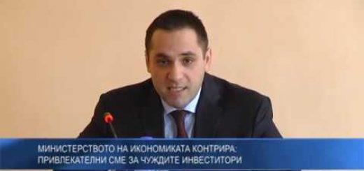 Mинистерството на икономиката контрира: Привлекателни сме за чуждите инвеститори
