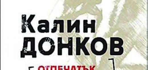 otpechatak_ot_nikogo_hrm