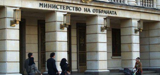 ministerstvo na otbranata mo