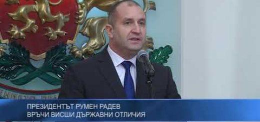Президентът Румен Радев връчи висши държавни отличия