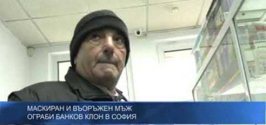 Маскиран и въоръжен мъж ограби банков клон в София