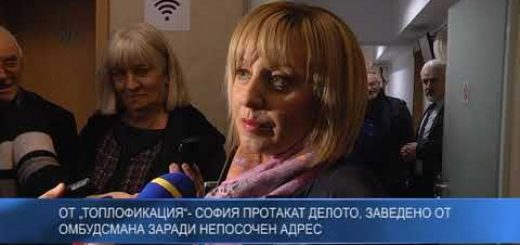 """От """"Топлофикация""""- София протакат делото, заведено от омбудсмана заради непосочен адрес"""
