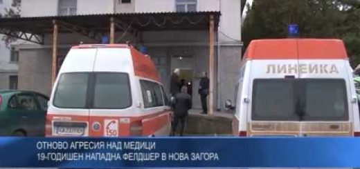 Отново агресия над медици – 19-годишен нападна фелдшер в Нова Загора