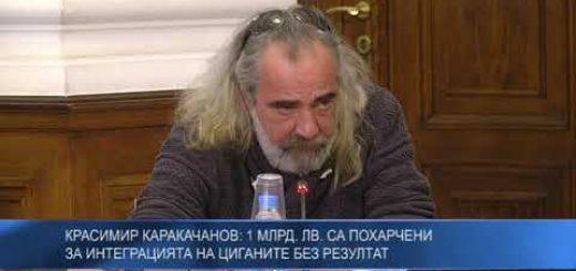 Красимир Каракачанов: 1 млрд. лв. са похарчени за интеграцията на циганите без резултат