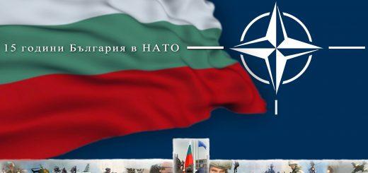 nato bg bulgaria