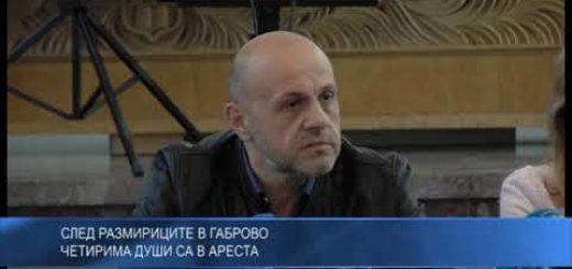 След размириците в Габрово – четирима души са в ареста