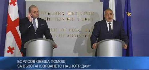 """Борисов обеща помощ за възстановяването на """"Нотр Дам"""""""
