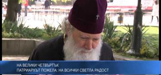 На Велики четвъртък патриархът пожела: На всички светла радост