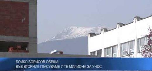 Бойко Борисов обеща: Във вторник гласуваме 7-те милиона за УНСС