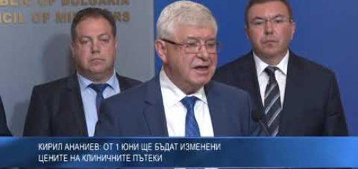 Кирил Ананиев: От 1 юни ще бъдат изменени цените на клиничните пътеки