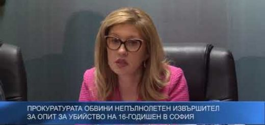 Прокуратурата обвини непълнолетен извършител за опит за убийство на 16-годишен в София