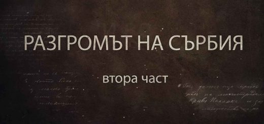 pomni-vojnata-chast-2-surbia