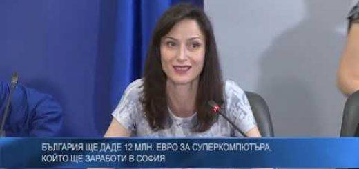 България ще даде 12 млн. евро за суперкомпютъра, който ще заработи в София