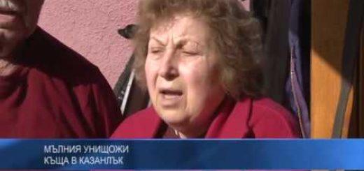 Мълния унищожи къща в Казанлък