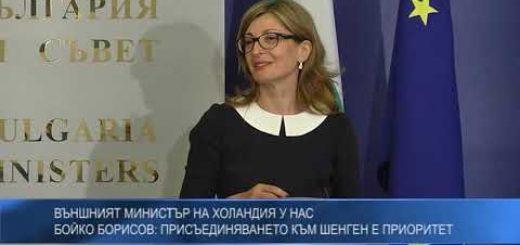 Външният министър на Холандия у нас – Бойко Борисов: Присъединяването към Шенген е приоритет