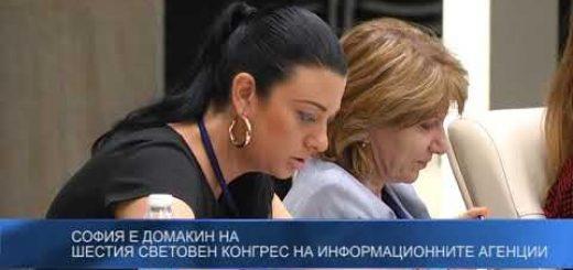 София е домакин на Шестия световен конгрес на информационните агенции