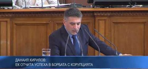 Данаил Кирилов: ЕК отчита успеха в борбата с корупцията