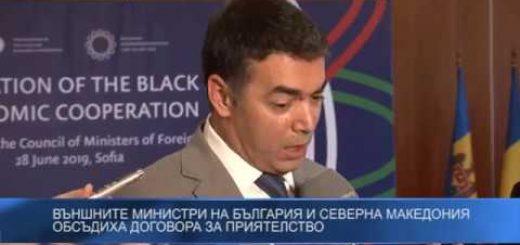 Външните министри на България и Северна Македония обсъдиха Договора за приятелство