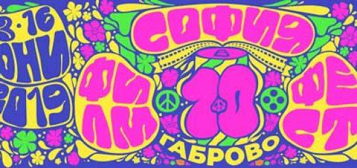 Poster_Gabrovo_2019а