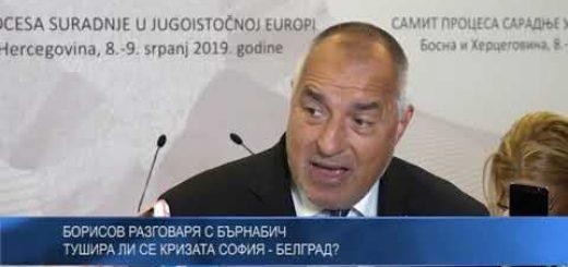 Борисов разговаря с Бърнабич: Тушира ли се кризата София – Белград?