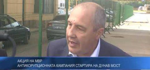 Акция на МВР: Антикорупционната кампания стартира на Дунав мост