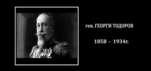 Българските пълководци: Генерал Георги Тодоров