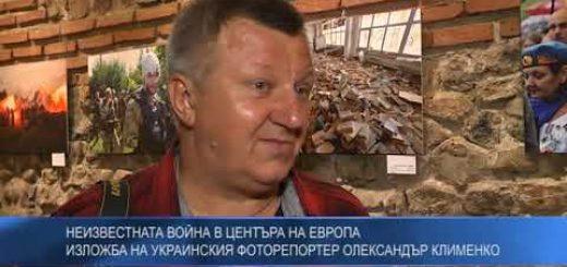 Неизвестната война в центъра на Европа – изложба на украинския фоторепортер Олександър Клименко