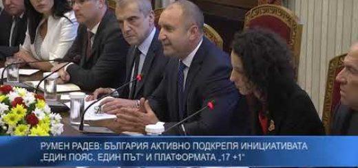 """Румен Радев: България активно подкрепя инициативата """"Един пояс, един път"""" и платформата """"17 +1"""""""