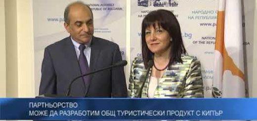 Партньорство: Може да разработим общ туристически продукт с Кипър