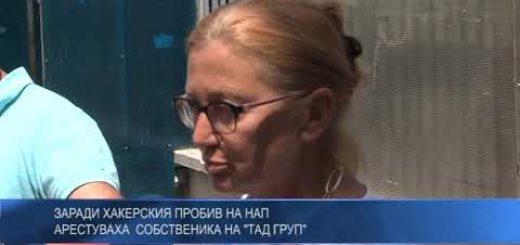 "Заради хакерския пробив на НАП арестуваха собственика на ""ТАД груп"""